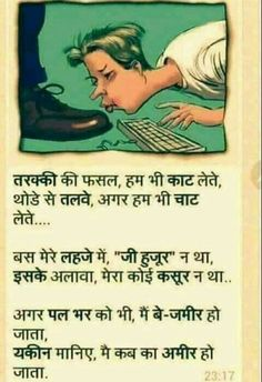 Ideas Quotes Poetry Nature Words For 2019 Hindi Quotes Images, Hindi Words, Hindi Quotes On Life, Sayari Hindi, Hindi Qoutes, Two Line Shayari Hindi, Krishna Quotes In Hindi, Poetry Hindi, Motivational Picture Quotes