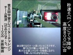 momonGa-5。1100m (SPEC2013) 宇宙エレベーターモデル『momonGa。』1100[m]昇降動画