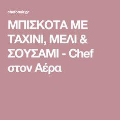 ΜΠΙΣΚΟΤΑ ΜΕ ΤΑΧΙΝΙ, ΜΕΛΙ & ΣΟΥΣΑΜΙ - Chef στον Αέρα