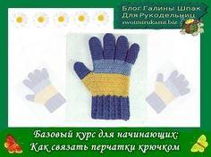 фото Как связать перчатки крючком