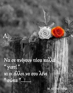 I alithia den krivetai mono ta psemata 💖 Greek Quotes, Life Quotes, Feelings, Sayings, Google, Move Forward, Paracord, Hearts, Messages
