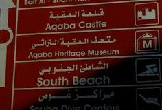 Image result for arabic street signs Heritage Museum, Street Signs, South Beach, Signage, Reading, Billboard, Reading Books, Signs