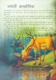 short stories in hindi language