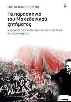 Τα Παρασκήνια του Μακεδονικού Ζητήματος  Στην ιστορία του Μακεδονικού ζητήματος υπάρχουν λευκές σελίδες που έμεναν ασυμπλήρωτες για πολλές δεκαετίες εξαιτίας πολιτικών και άλλων σκοπιμοτήτων ή παρέμειναν άγραφες λόγω των ανώμαλων καταστάσεων , οι  οποίες ταλάνισαν το ελληνικό κράτος από τις αρχές του αιώνα έως και τη μεταπολίτευση, αλλά και της ατολμίας των κυβερνήσεων μέχρι  και σήμερα.