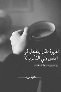 أحب أن اكتسي قهوتي وحيدة، لأتبادل ونفسي في أفكاري الدفينة... محمود درويش