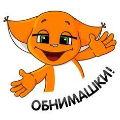 Обнимашки! Birthday Greeting Message, Birthday Greetings, Fox Squirrel, Emoji Love, Cute Stickers, Tweety, Congratulations, Disney Characters, Fictional Characters