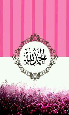 Munteha's Important Things. Quran Arabic, Arabic Art, Islam Quran, Beautiful Islamic Quotes, Islamic Inspirational Quotes, Muslim Quotes, Religious Quotes, Islamic Quotes Wallpaper, Islamic Wallpaper Iphone