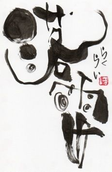 "Calligraphy by Taisan TANAKA, 落雷 ""thunderbolt"" Japan #shodo #calligraphy #ChineseCalligraphy #Brushpainting #ChineseArt #JapaneseArt"