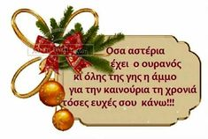 Beautiful Pink Roses, Christmas Time, Christmas Ornaments, Xmas Nails, Days Of The Year, Greek Quotes, Julia, I Wallpaper, Best Quotes