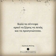 Pillow Quotes- Page 8 of 102 - Pillowfights. New Quotes, Wisdom Quotes, Funny Quotes, Life Quotes, Inspirational Quotes, Smart Quotes, Greek Words, The Words, Greek Love Quotes
