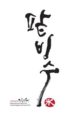팥빙수 캘리그라피 Calligraphy Types, Modern Calligraphy, Typography, Lettering, True Art, Mark Making, Design Reference, Book Design, Logo Branding