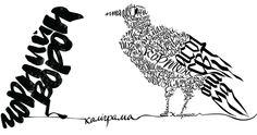 Giyom Appoliner's poetry calligramm by Irene Shkarovska, via Behance. Found on behance.net