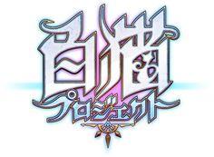 白猫プロジェクト                                                                                                                                                                                 もっと見る Game Logo Design, Typo Design, Character Design Inspiration, Logo Inspiration, Candy Logo, Gaming Banner, Elegant Logo, Typography Fonts, Cover Design