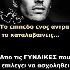 Greek Quotes, True Words, Posters, Messages, Deep, Love, Wallpaper, Big, Amor