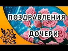 Прикольное Поздравление С Днем Рождения Дочери - YouTube