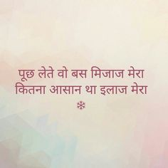 Aashish Jaiswal (आशीष जायसवाल), Taught by an Introvert teacher, LIfe. Hindi Quotes Images, Hindi Words, Love Quotes In Hindi, Cute Love Quotes, Poetry Hindi, Motivational Picture Quotes, Shyari Quotes, Words Quotes, Life Quotes