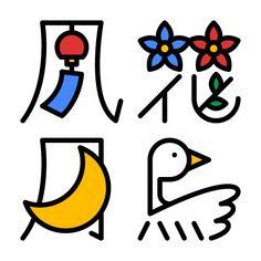 Shinya Inamura - Icon Typo 002 - 花鳥風月 (Beauties of Nature) 539939442808364591 Typography Fonts, Typography Logo, Logos, Japanese Logo, Japanese Typography, Word Design, Icon Design, Chinese Fonts Design, Sketches