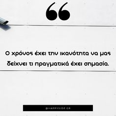 Greek Phrases, Greek Quotes, Qoutes, Love Quotes, Sayings, Words, Hip Hop, Clothes, Information Technology