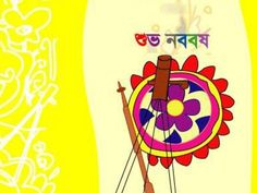 "Poila Boishakh is the Bengali New Year.Friends and family meet and greet each other with the salutation, ""Shubho Noboborsho! Happy Bengali New Year, Special Images, Bangla News, Pictures Images, Cover Photos, Hd Wallpaper, Wallpapers, First Love, Photo Galleries"