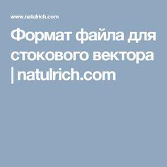 Формат файла для стокового вектора | natulrich.com