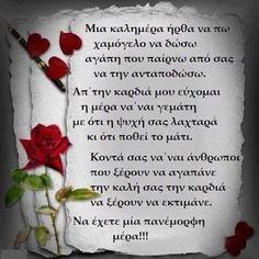 Greek Quotes, Good Morning, Tatoos, Notebook, Sayings, Night, Beautiful, Photo Illustration, Buen Dia
