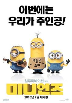 les minions streaming vf streaming vf pinterest film and minions. Black Bedroom Furniture Sets. Home Design Ideas