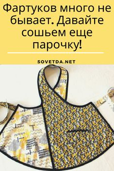 Sewing Hacks, Sewing Crafts, Sewing Projects, Calliope Mini, Dress Patterns, Sewing Patterns, Designer Bed Sheets, Blouse Tutorial, Sewing Scissors