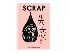 #design #editorial #magazine #zine #scrap #japan