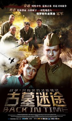 We Are from the Future (2008) English subtitled (Russian movie)