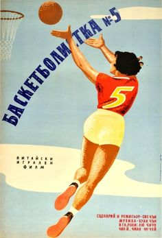Basketball Player China Bulgaria 1958 - original vintage Bulgarian release movie poster for a 1957 Chinese feature film Woman Basketball Player No. 5 Китайски игрален филм Баскетболистка - directed and written by Xie Jin and starring Cao Qiwei with Liu Qiong and Qin Yi listed on AntikBar.co.uk Vintage Movies, Vintage Posters, Nike Poster, Ninth Grade, Cinema Posters, Movie Poster Art, Basketball Players, Vintage Nike, Feature Film