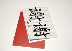 Upcycled Thank You Card Set Chinese by KultureKingdom on Etsy, $4.00
