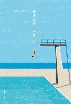 싸니까 믿으니까 인터파크도서 - 머리부터 천천히 Korean Illustration, Graphic Design Illustration, Cute Illustration, Book Cover Design, Book Design, Ad Design, Layout Design, Calendar Design, Festival Posters