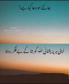 Poetry Quotes In Urdu, Urdu Quotes, Funny Quotes, Hadith Quotes, Allah Quotes, Smile Quotes, Qoutes, Muslim Love Quotes, Islamic Love Quotes