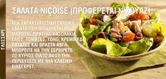 Σαλάτα Νικοσί Nicoise, Sprouts, Cabbage, Vegetables, Food, Essen, Cabbages, Vegetable Recipes, Meals