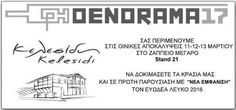 Το Κτήμα Κελεσίδη συμμετέχει στην έκθεση ΟΙΝΟΡΑΜΑ