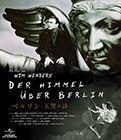 ベルリン・天使の詩(1987)ヴィム・ヴェンダース監督/ベルリンの街、塔の上から人々を見守っている天使ダミエル。ダミエルには人々の心の中の声が聞こえる。天使の姿は大人には見えないが、子供には見える。ダミエルは親友の天使カシエルと今日見た人々の様子や自然の姿について情報を交換する。ダミエルは永遠の霊であり続け、人間に対して声を聞くだけで何も関与することができないことに嫌気がさしている。