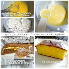 スタバのレモンケーキ再現おうちスタバで無限おかわり✨