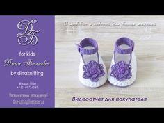 Видеоотчет для покупателя. Пинетки туфельки - YouTube Crochet Baby Boots, Knitted Booties, Crochet Shoes, Crochet Slippers, Baby Booties, Niece And Nephew, Baby Girl Shoes, Doll Shoes, Sewing Techniques