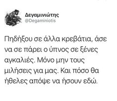 Δημήτρης Δεγαμινιώτης Stupid Quotes, Greek Quotes, English Quotes, Lyrics, Feelings, Words, Fresh Start, Boyfriend, Memes