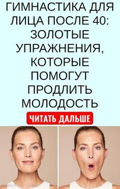 ГИМНАСТИКА ДЛЯ ЛИЦА ПОСЛЕ 40: ЗОЛОТЫЕ УПРАЖНЕНИЯ, КОТОРЫЕ ПОМОГУТ ПРОДЛИТЬ МОЛОДОСТЬ Health Fitness, Skin Care, Face, Beauty, Health And Fitness, Skincare Routine, Skins Uk, The Face, Skincare