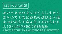 はれのそら明朝 Calligraphy Letters Alphabet, Calligraphy Fonts, Typo Logo, Typography, Lettering, 100 Fonts, Script Type, Type Design, Symbols