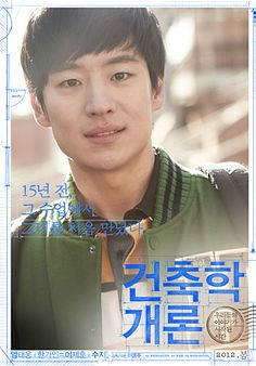 """Uhm Tae Woong, Han Ga In, Suzy Bae & Lee Je Hoon for """"Introduction to Architecture"""" movie poster."""
