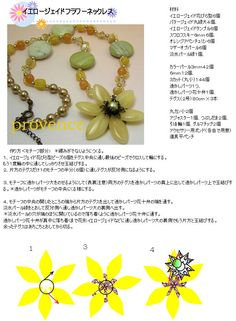 flower necklace - Japanese: easy to follow pictures