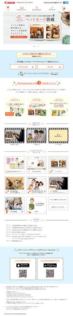 PhotoJewel S スペシャルサイト WEBデザイナーさん必見!ランディングページのデザイン参考に(シンプル系)