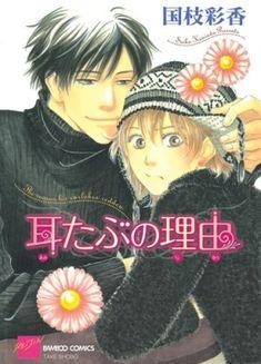 Baka-Updates Manga - Mimitabu no Riyuu Manhwa, Want A Girlfriend, Ishikawa, Love Scenes, Yamaguchi, Tsundere, Lovey Dovey, Shounen Ai