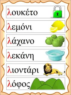Greek Phrases, Greek Words, Speech Language Therapy, Speech And Language, Alphabet Activities, Preschool Activities, Learn Greek, Greek Symbol, Greek Language