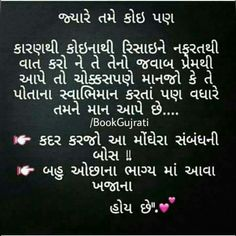Hindi Quotes, Quotations, Qoutes, Gm Wishes, True Quotes, Best Quotes, Dare Questions, Love Diary, Gujarati Quotes