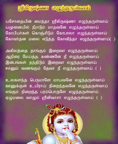 Hare Rama Hare Krishna, Krishna Mantra, Hindu Mantras, Religious Symbols, Pooja Rooms, Lord Vishnu, Shree Krishna, Mindset Quotes, Praise God