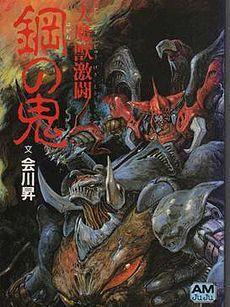Daimajuu Gekitou Hagane no Oni VHS Cover Art.jpg