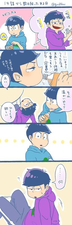 I don't know what they're saying but this is just the first part 1 Ichimatsu, I Fall, Haikyuu, Brother, Fandoms, Fan Art, Manga, Funny, Twitter